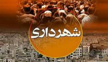 پنجشنبه شهردار جدید تهران انتخاب میشود