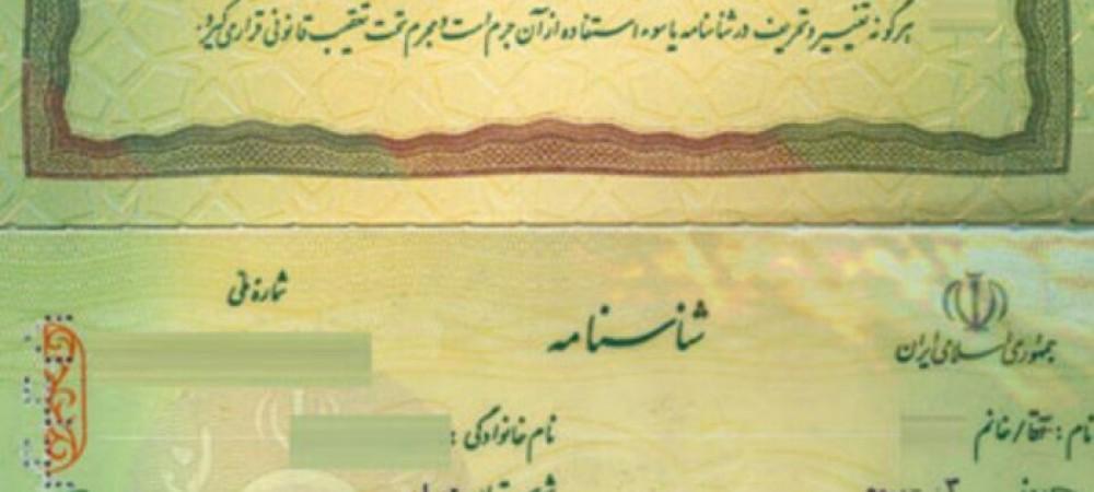 پروسه 15روزه تعویض و تمدید شناسنامه در تهران