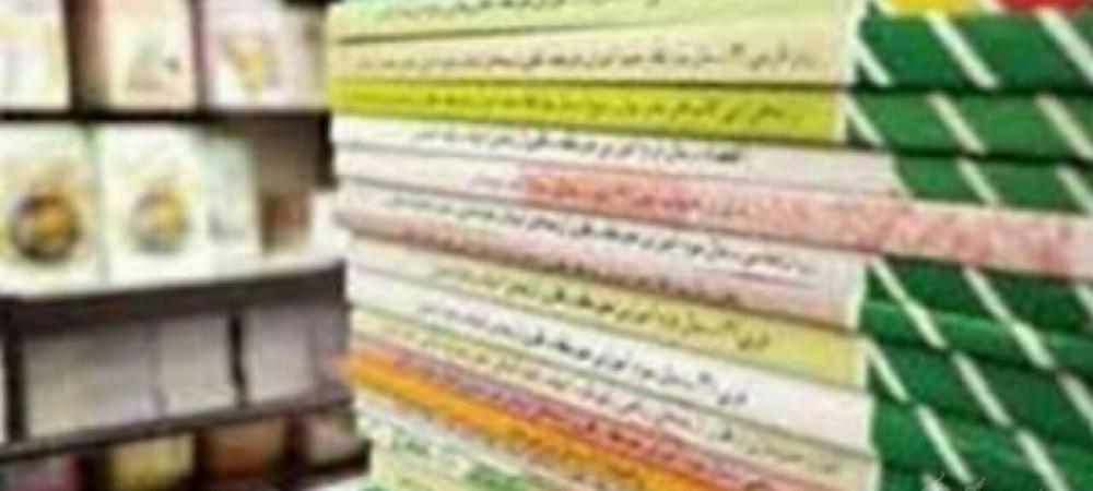 تمدید مهلت ثبت نام کتب درسی تا 17 شهریور