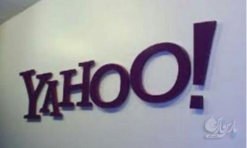 سه میلیارد پست الکترونیکی یاهو هک شده است