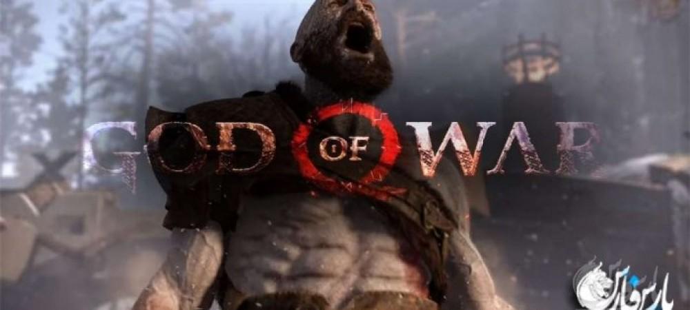 معرفی بازی خدای جنگ (god of war)جدید پلی استیشن ۴