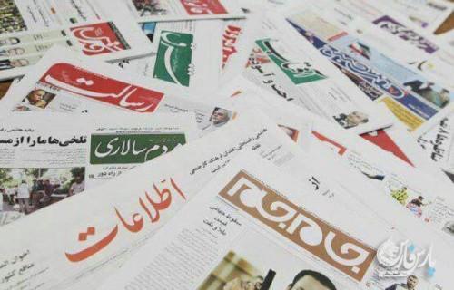 صفحه اول روزنامه های شنبه ۹۶/۰۷/۲۹