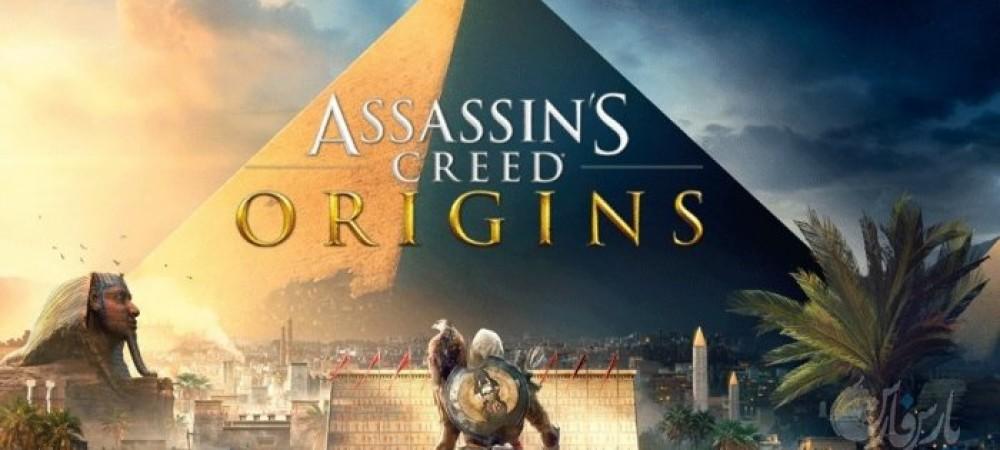 معرفی بازی بسیار جذاب و پرطرفدار Assassin's Creed Origins+ویدئو