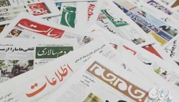 صفحه اول روزنامه های سه شنبه ۹ آبان ۱۳۹۶
