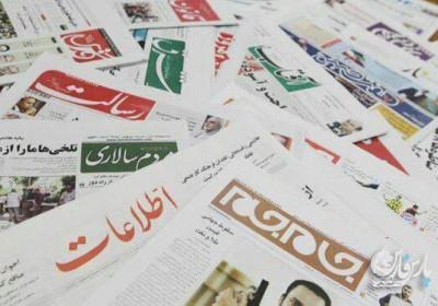 صفحه اول روزنامه های دوشنبه ۲۲ آبان ۱۳۹۶