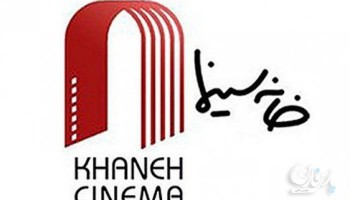 اطلاعیه خانه سینما برای زلزله کرمانشاه