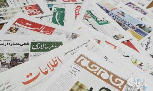 صفحه اول روزنامه های یکشنبه ۵ آذر ۱۳۹۶