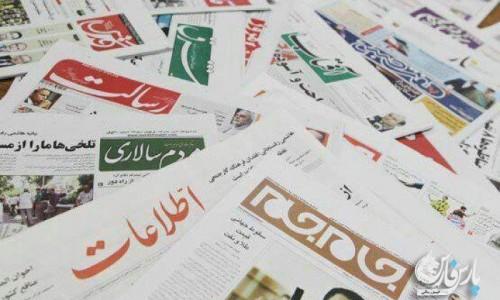 صفحه اول روزنامه های شنبه ۲۵ آذر ۱۳۹۶