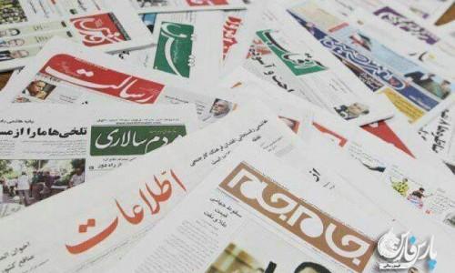 صفحه اول روزنامه های یکشنبه ۲۶ آذر ۱۳۹۶