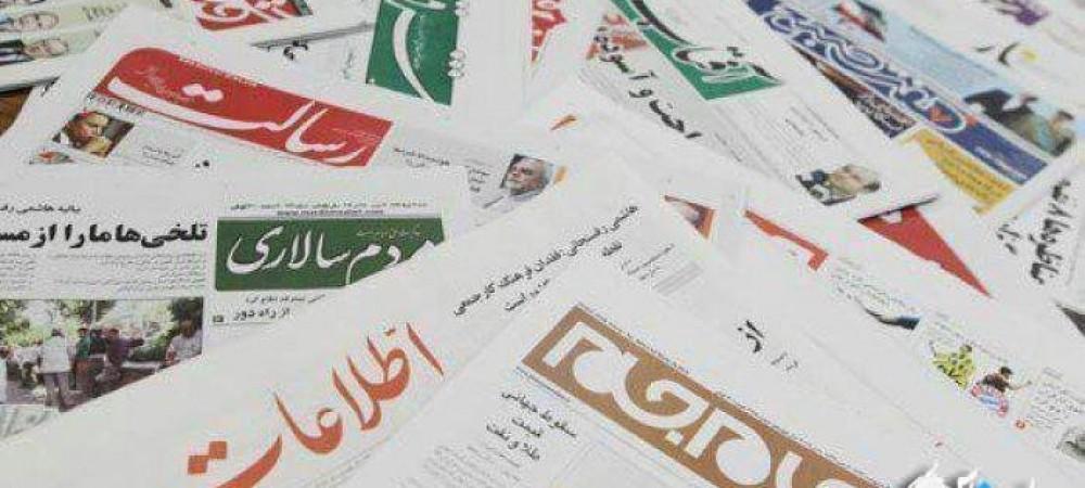 صفحه اول روزنامه های چهارشنبه ۲۹ آذر ۱۳۹۶