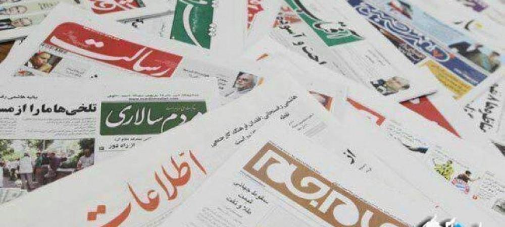 صفحه اول روزنامه های سه شنبه ۱۲ دی ۱۳۹۶