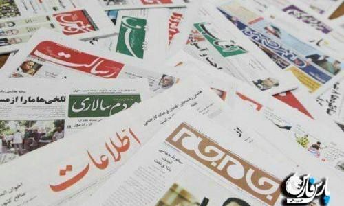 صفحه اول روزنامه های چهارشنبه ۲۷ دی ۱۳۹۶