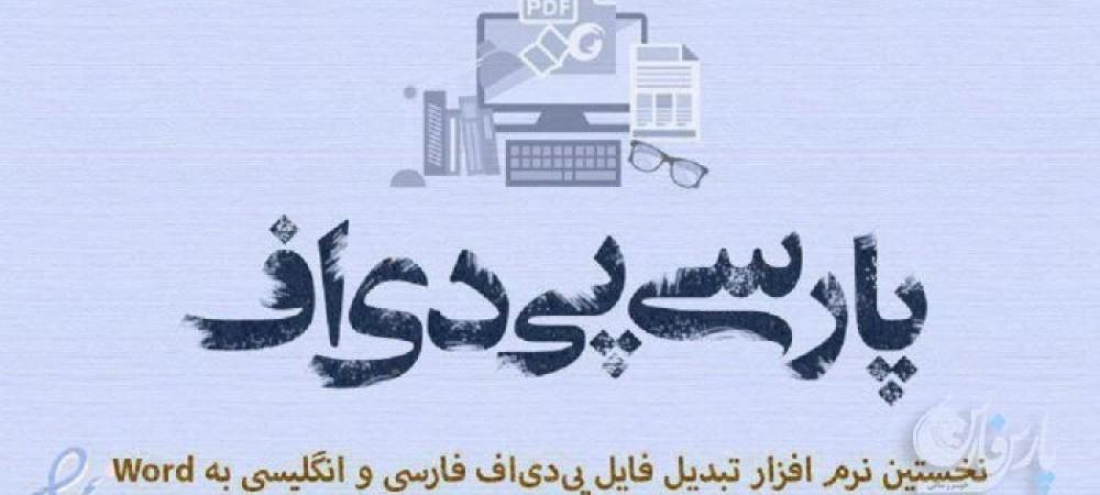 تبدیل PDF فارسی به Word با نرم افزار پارسی پیدیاف