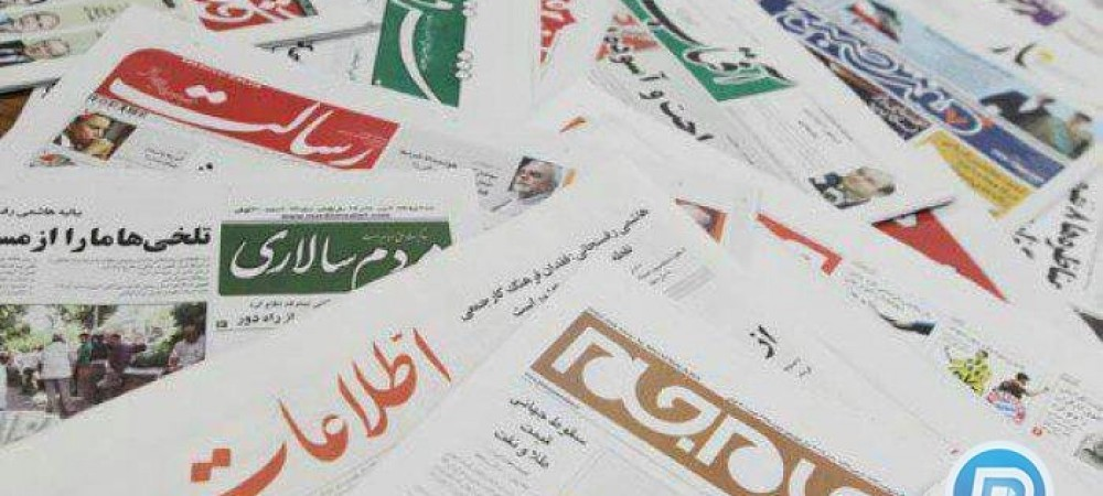 صفحه اول روزنامه های پنجشنبه ۲۴ اسفند ۱۳۹۶