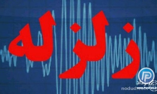 زلزله ای به بزرگی ۵ ریشتر حوالی تخت در هرمزگان را لرزاند