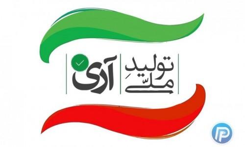 حمایت از کالای ایرانی ، رمز پیشرفت اقتصادی