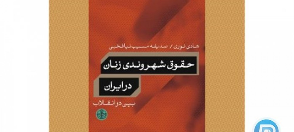 انتشار کتاب حقوق شهروندی زنان در ایران