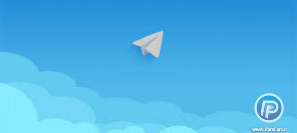 قطعی گسترده تلگرام پنج شنبه 9 فروردین به همراه جزئیات