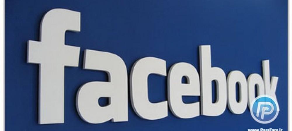 رسوایی فیسبوک ؛ هرروز بزرگتر از دیروز