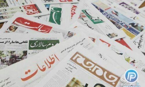 صفحه اول روزنامه ها شنبه ۲۹ ارديبهشت ۱۳۹۷