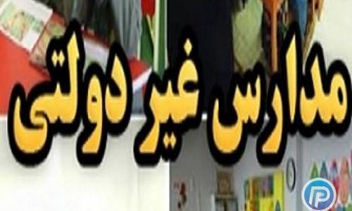 سامانه اینترنتی پاسخگویی به شکایت از سازمان مدارس و مراکز غیر دولتی فعال شد