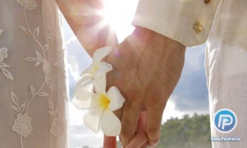 سه توصیه عالی برای ازدواج پایدار