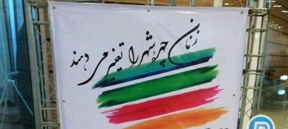 بنر جنجالی شهرداری تهران از نگاه های مختلف