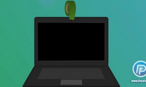 چرا باید وب کم لپ تاپ تان را بپوشانید
