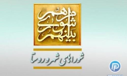 انتخاب دو نماینده ناظر مجلس در «هیئت مرکزی حل اختلاف شوراها»