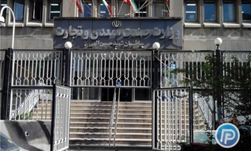 منتفی شدن تفکیک وزارت صنعت و معدن و تجارت