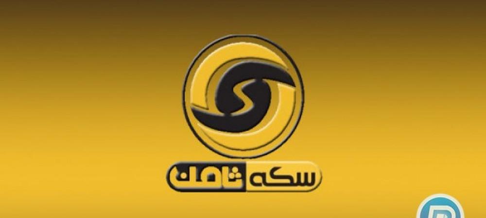 متهم گریخت/حواشی ورشکستگی سایت سکه ثامن