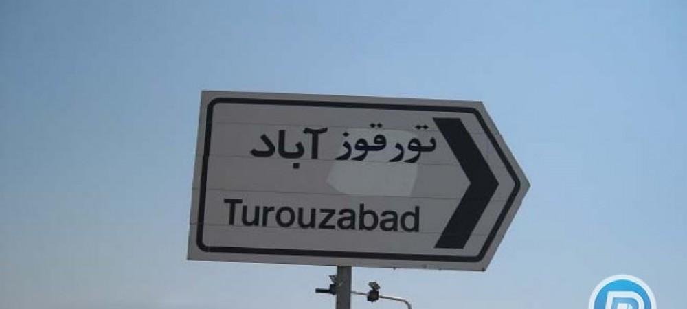 روایت مردم تورقوزآباد: نتانیاهو را سر کار گذاشتند!!