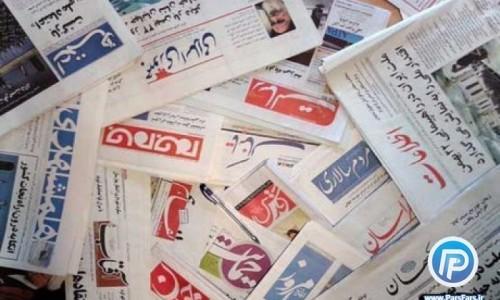 صفحه اول روزنامه ها یکشنبه ۲۷ آبان ۱۳۹۷