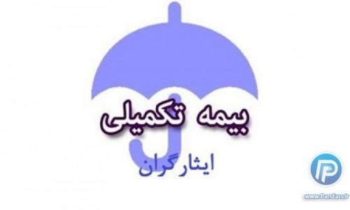مهلت ثبت نام بیمه تکمیلی بازنشستگان ایثارگر