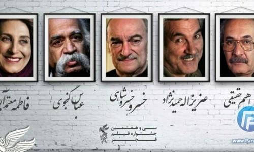 مراسم بزرگداشت ۵ سینماگر در سیوهفتمین جشنواره فیلم فجر