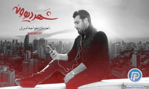 اجرای قطعه شهر دیوونه در کنسرت احسان خواجه امیری