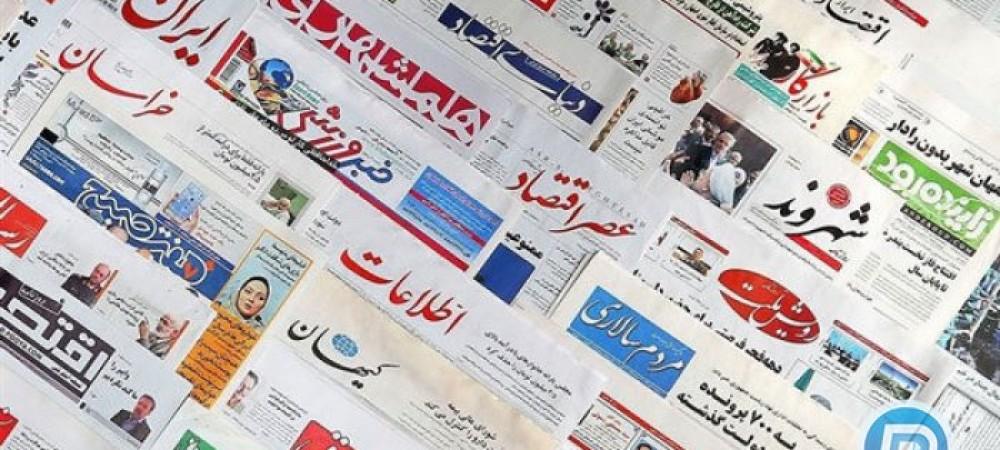 صفحه اول روزنامه ها یکشنبه، 8 اردیبهشت ۱۳۹۸