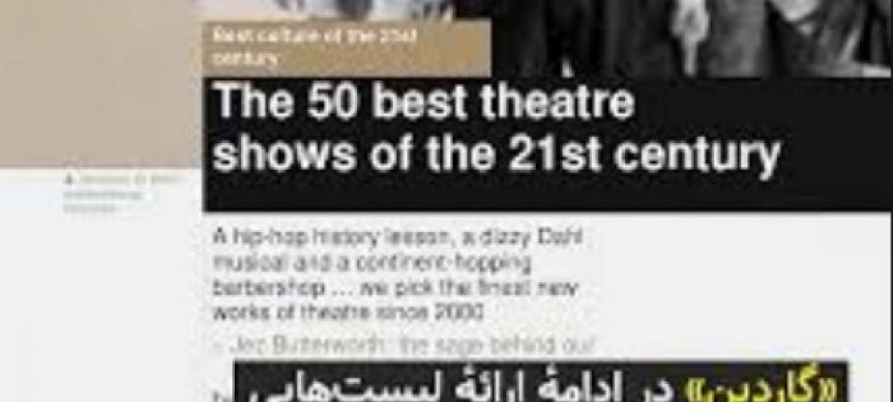 ۴ تئاتر برتر قرن ۲۱ از نگاه گاردین