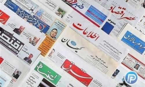 صفحه اول روزنامه های امروز یکشنبه، 15 دی ۱۳۹۸