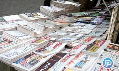 صفحه اول روزنامه های امروز دوشنبه، 16 دی ۱۳۹۸
