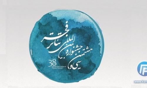 اعلام برنامههای هفتمین روز جشنواره تئاتر فجر 38
