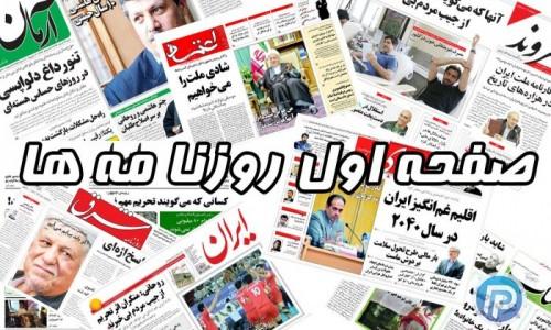 صفحه اول روزنامه های امروز پنجشنبه، 24 بهمن ۱۳۹۸