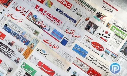 صفحه اول روزنامه های امروز یکشنبه، 27 بهمن ۱۳۹۸