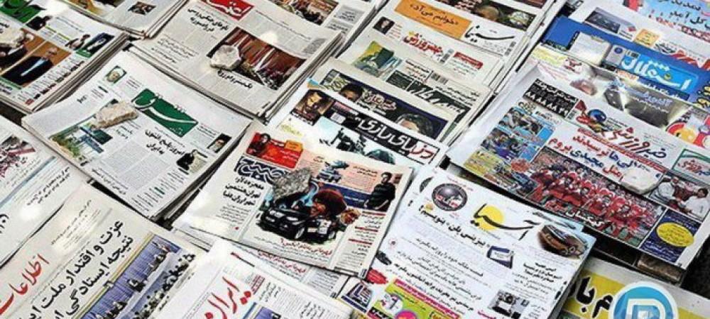 صفحه اول روزنامه های امروز، دوشنبه 5 اسفند 1398