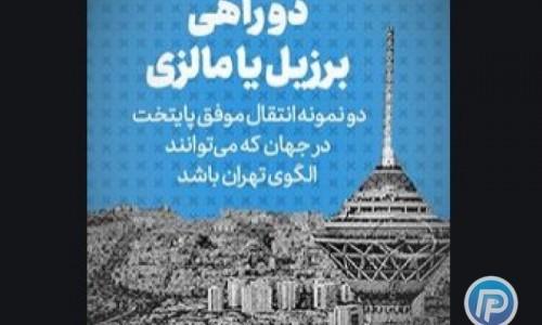 دوراهی برزیل یا مالزی برای طرح انتقال پایتخت در ایران