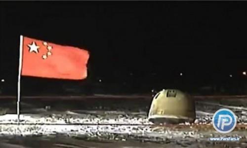 اتفاقی تاریخی بعد از ۴۶ سال: کاوشگر چینی خاک و سنگ ماه را به زمین آورد