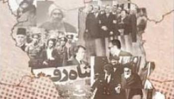 آینه تاریخ معاصر ایران