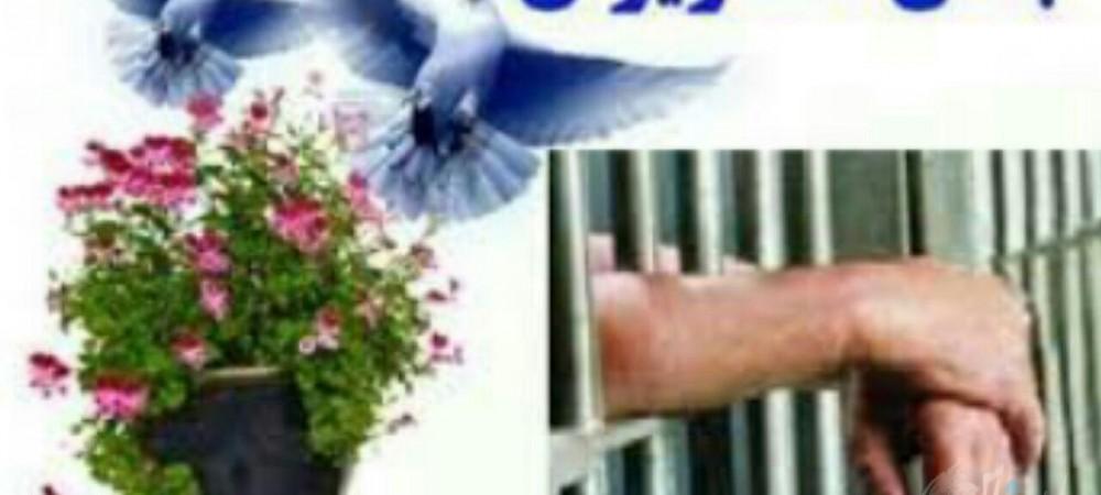 برگزاری نخستین جشن گلریزان زندانیان در ماه رمضان سال 96