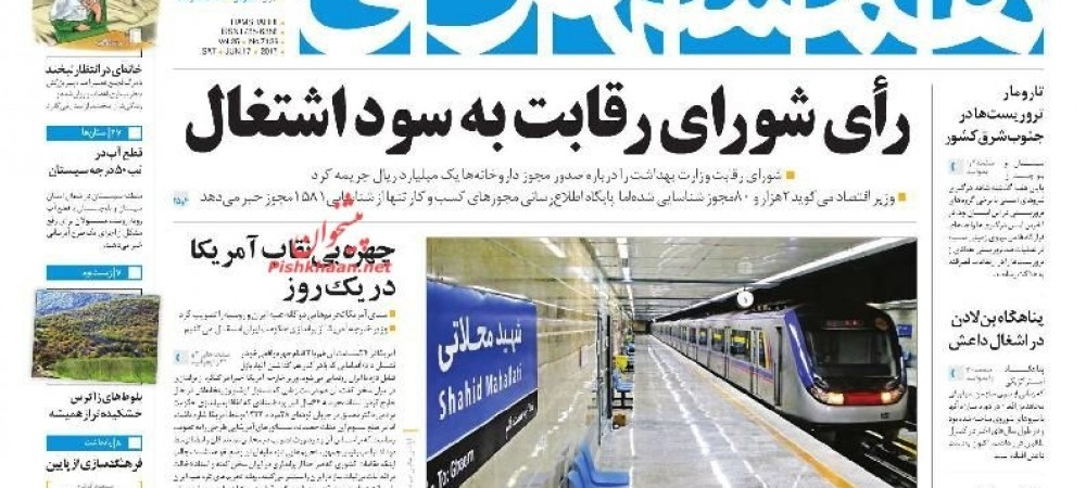 روزنامه های یکشنبه 28 خرداد 96