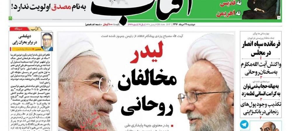 روزنامه های دوشنبه 29 خرداد 96
